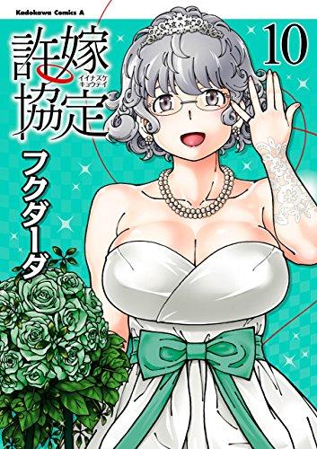 許嫁協定(10) (角川コミックス・エース) - フクダーダ