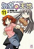 氷室の天地 Fate/school life: 11 (4コマKINGSぱれっとコミックス)