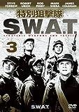 特別狙撃隊 S.W.A.T. シーズン1 VOL.3[DVD]
