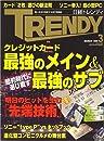 日経 TRENDY  トレンディ  2009年 03月号