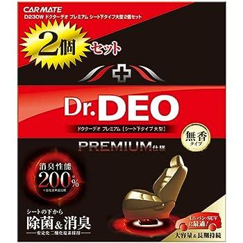 カーメイト 車用 除菌消臭剤 ドクターデオ Dr.DEO プレミアム シート下タイプ大型 無香 安定化二酸化塩素 2個セット 350g×2 D230W