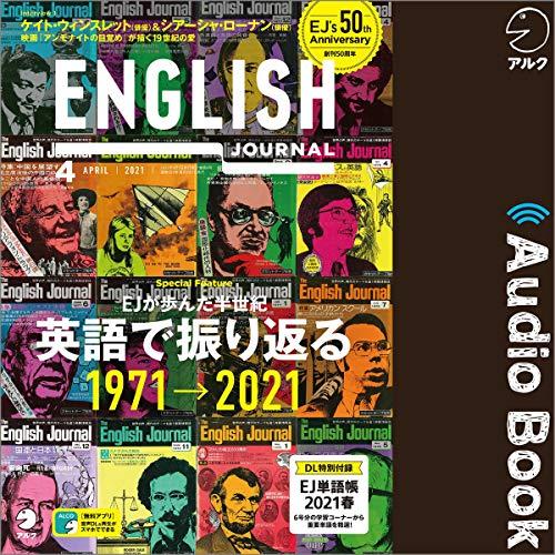 『ENGLISH JOURNAL(イングリッシュジャーナル) 2021年4月号(アルク)』のカバーアート