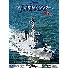 ハゴロモ J-Ships 海上自衛隊 2021年 カレンダー 壁掛け CL-438
