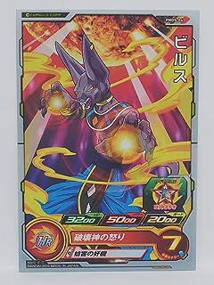 Super Dragon Ball Heroes UMP-17 Saiyan God Son Gokou & PBS-44 Vegitto Promo card