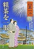 粗茶を一服 損料屋喜八郎始末控え (文春文庫)