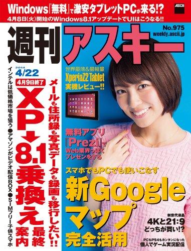 週刊アスキー 2014年 4/22号 [雑誌]