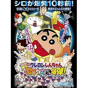 """映画クレヨンしんちゃん 嵐を呼ぶ 歌う ケツだけ爆弾!"""""""