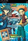 遊・戯・王5D's TAG FORCE5 PSP版 Advance Tag Duel KONAMI公式攻略本 (Vジャンプブックス)