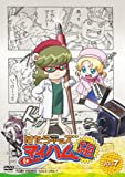 はたらキッズ マイハム組 Vol.7[DVD]