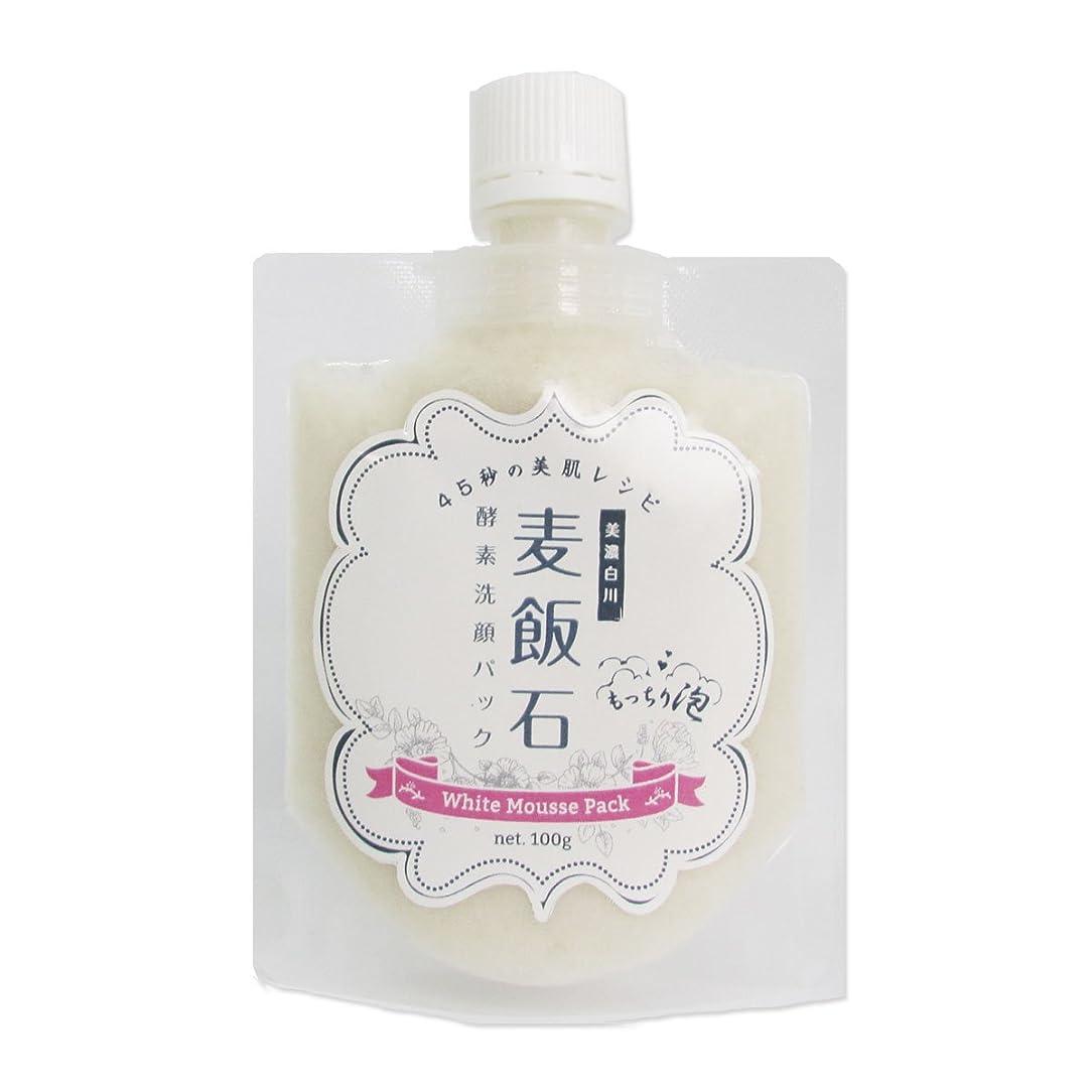 ファンブル手術公式シミ 洗顔 泡 洗顔フォーム ホワイトムースパック