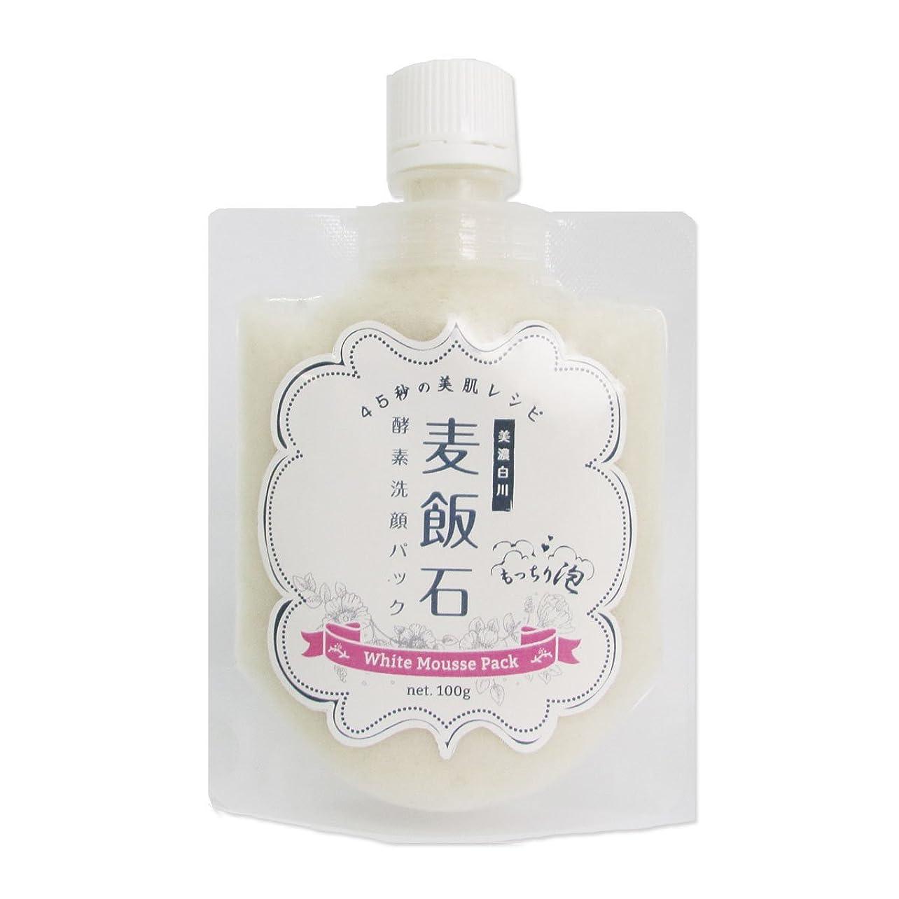 路面電車インフルエンザ控えるシミ 洗顔 泡 洗顔フォーム ホワイトムースパック