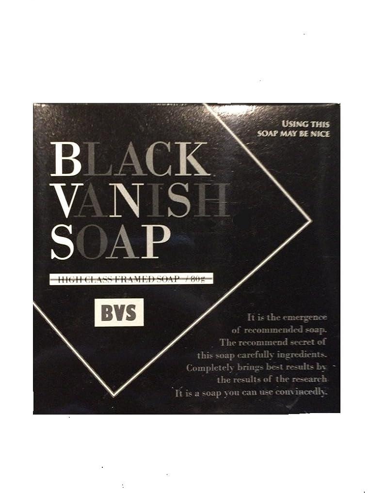 徐々に著作権識別BLACK VANISH SOAP (ブラックバニッシュソープ)