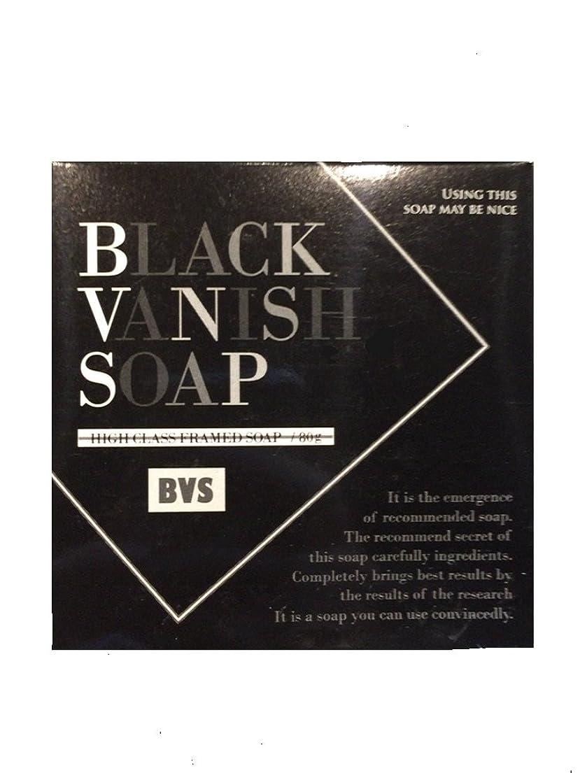 招待合法脚本BLACK VANISH SOAP (ブラックバニッシュソープ)