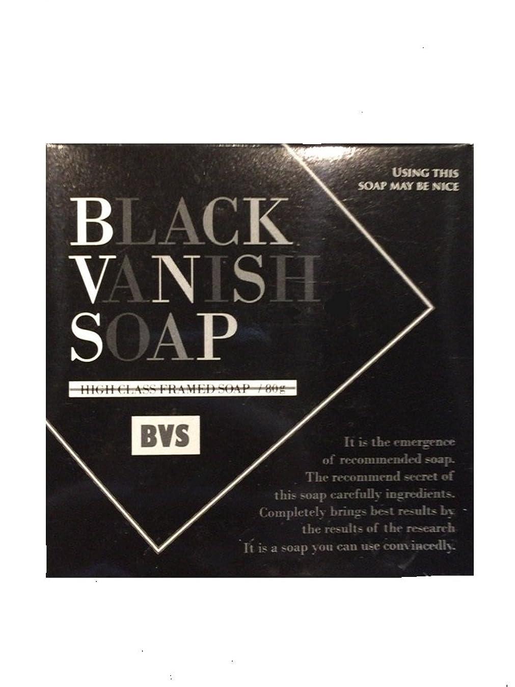 周術期然としたたくさんのBLACK VANISH SOAP (ブラックバニッシュソープ)