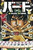 バード 最凶雀士VS天才魔術師 (1) (近代麻雀コミックス)