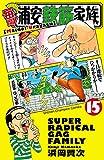 毎度!浦安鉄筋家族 15 (少年チャンピオン・コミックス)