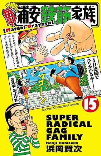 毎度!浦安鉄筋家族 15 (少年チャンピオン・コミックス) - 浜岡賢次