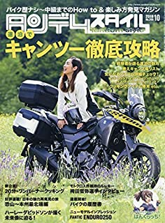 Tandem Style(タンデムスタイル) 2019年10月号 [雑誌]