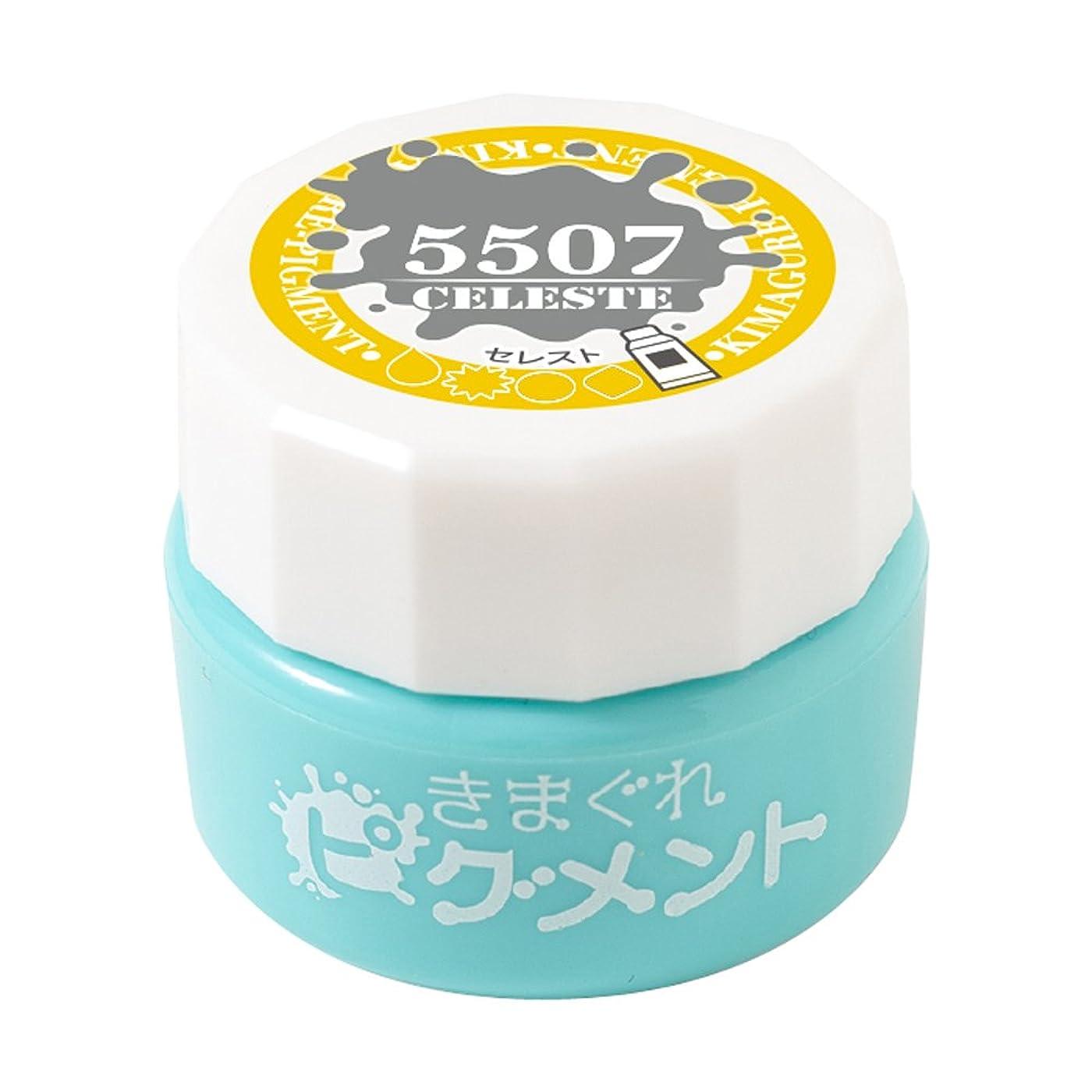 グラフィック堀子豚Bettygel きまぐれピグメント セレスト QYJ-5507 4g UV/LED対応