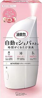消臭力 自動でシュパッと 電池式 部屋用 ピュアフローラルの香り 本体 39ml 部屋 玄関 消臭剤 消臭 芳香剤