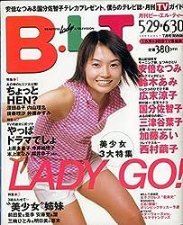 B.L.T.関西版 1999年 07月号