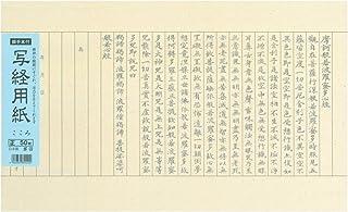 弘梅堂 写経用紙 般若心経 50枚 御手本付 折り目なし (行幅18mm)