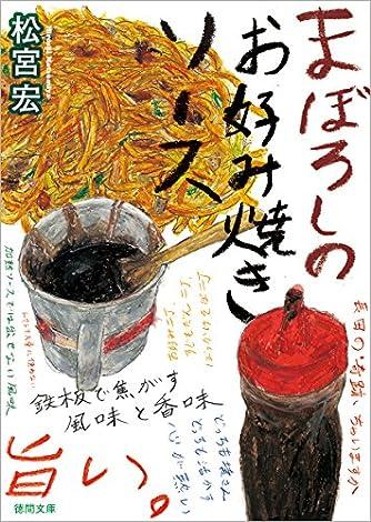 まぼろしのお好み焼きソース (徳間文庫)