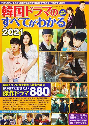 韓国ドラマのすべてがわかる2021 (COSMIC MOOK)