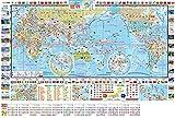 ぶよお堂 2022年 カレンダー ポスター ジュニア世界地図 22BY-623