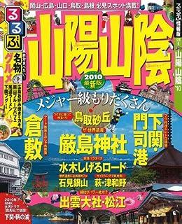るるぶ山陽 山陰'10 (るるぶ情報版 中国 8)