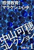 中山可穂コレクション 1 長編小説『感情教育』『マラケシュ心中』 (集英社単行本)