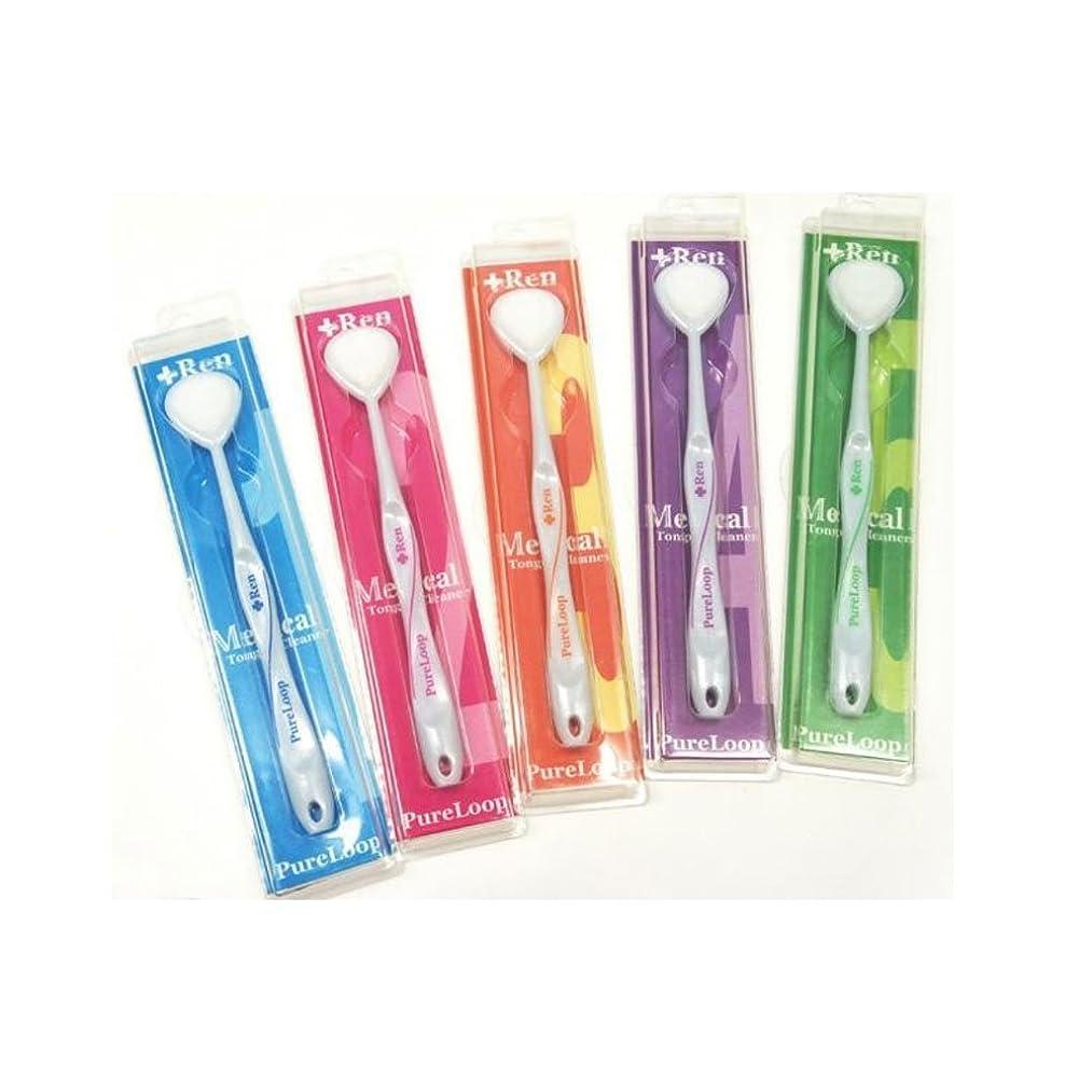 揮発性研究セラフ舌ブラシ Pure Loop Ren ピュアループ レン 5本セット