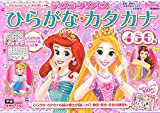 ディズニープリンセス ひらがな・カタカナ(4・5・6歳) (学研わくわく知育ドリル)