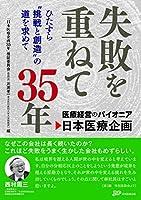 """医療経営のパイオニア 日本医療企画   失敗を重ねて35年  ひたすら""""挑戦と創造""""の道を求めて"""
