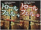 トロール・フェル(全2巻セット)