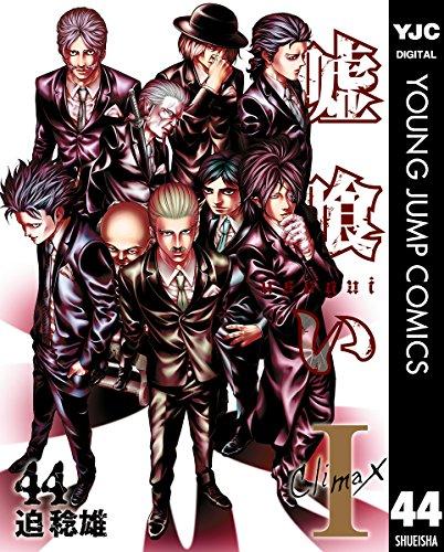 嘘喰い 44 (ヤングジャンプコミックスDIGITAL) - 迫稔雄