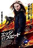 エッジ・オブ・スピード[DVD]