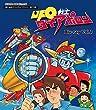 放送開始40周年記念企画 UFO戦士ダイアポロン Blu-ray  Vol.1【想い出のアニメライブラリー 第70集】
