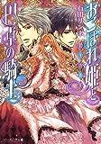 おこぼれ姫と円卓の騎士 君主の責任 (ビーズログ文庫)