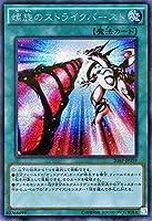 遊戯王OCG 螺旋のストライクバースト パラレル仕様シークレットレア 20th anniversary pack 2nd wave