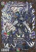 デュエルマスターズ DMRP12 G5/G8 「覇道」の頂 シュラ・ベートーベン (SR スーパーレア) 超超超天!覚醒ジョギラゴンvs零龍卍誕 (DMRP-12)