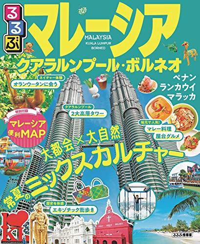 るるぶマレーシア クアラルンプール・ボルネオ(2021年版) (るるぶ情報版(海外))
