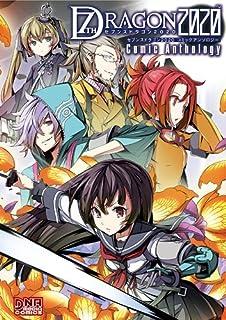 セブンスドラゴン2020 コミックアンソロジー (DNAメディアコミックス)
