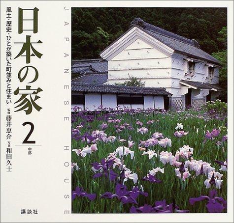 日本の家 (2) 中部 - 藤井 恵介, 和田 久士