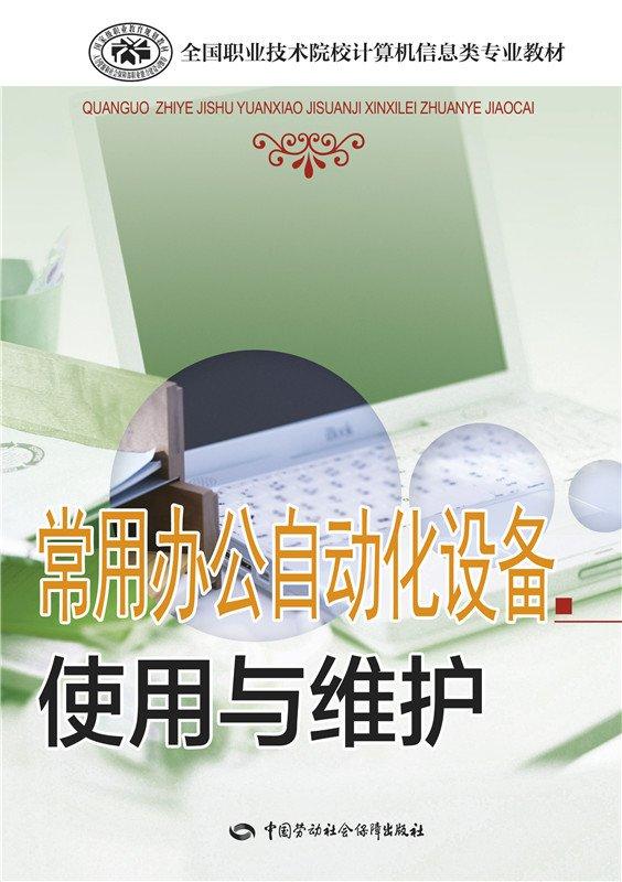 全国职业技术院校计算机信息类专业教材:常用办公自动化设备使用与维护
