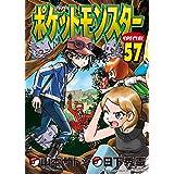 ポケットモンスタースペシャル (57) (てんとう虫コミックススペシャル)