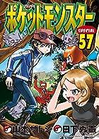 ポケットモンスターSPECIAL 第57巻