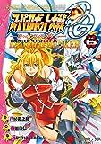 スーパーロボット大戦OG-ジ・インスペクター-Record of ATX Vol.6 BAD BEAT BUNKER (電撃コミックスNEXT) - 八房 龍之助, SRプロデュースチーム, 寺田 貴信