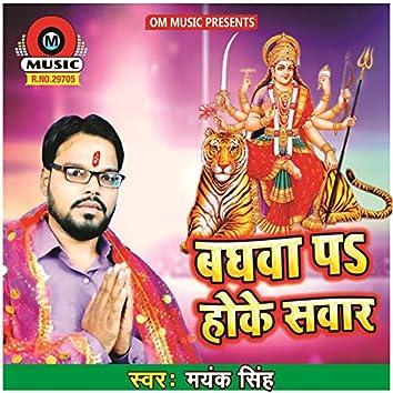 Baghwa Pa Hoke Sawar - Single