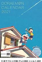 ドラえもんカレンダー 2021 ([カレンダー])